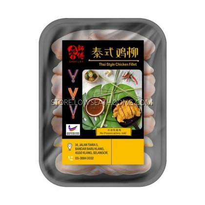 Marinated Thai Style Chicken Fillet 腌制泰式鸡柳 (内含酱料) CHEF LOY